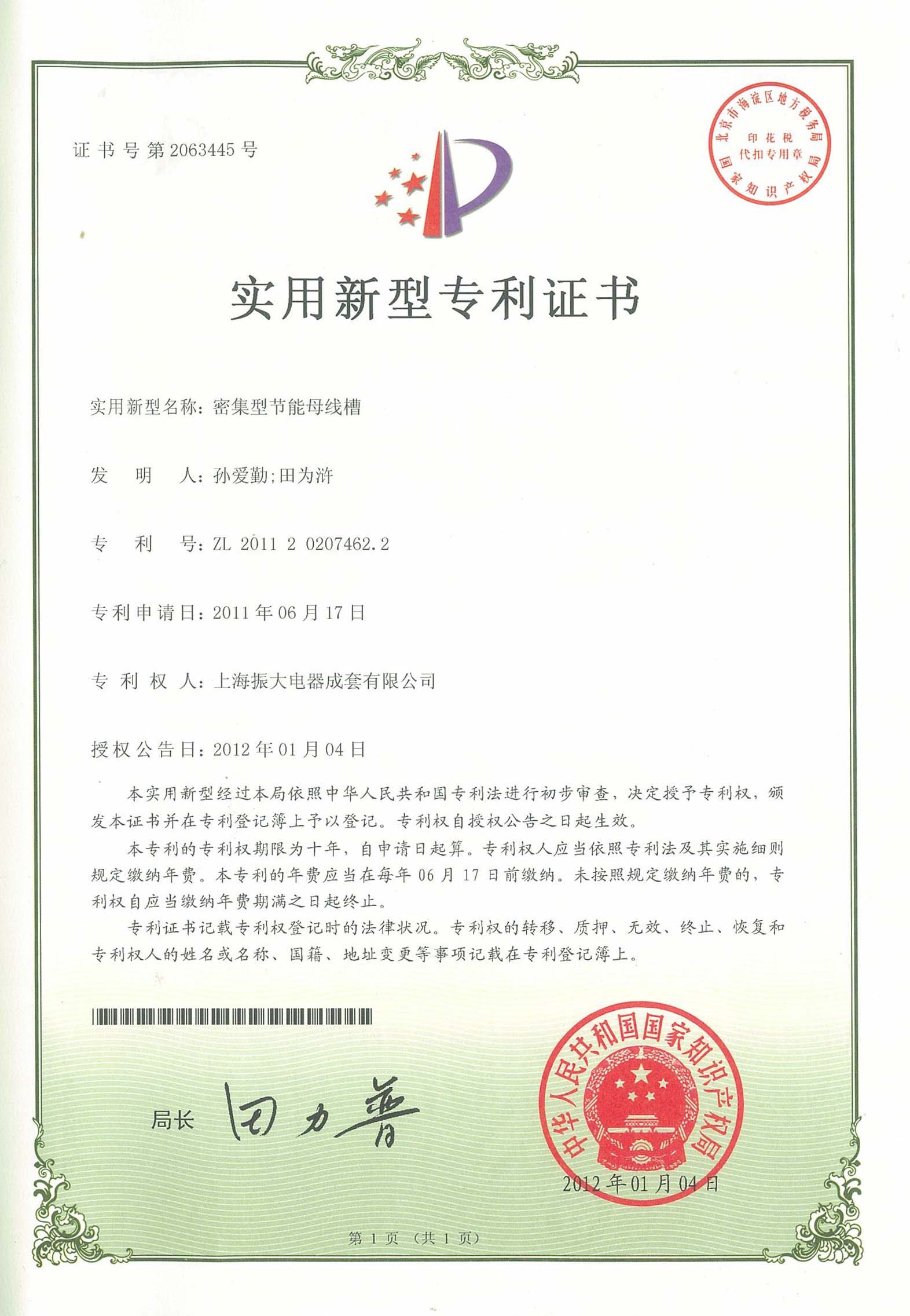 Energy conservation patent