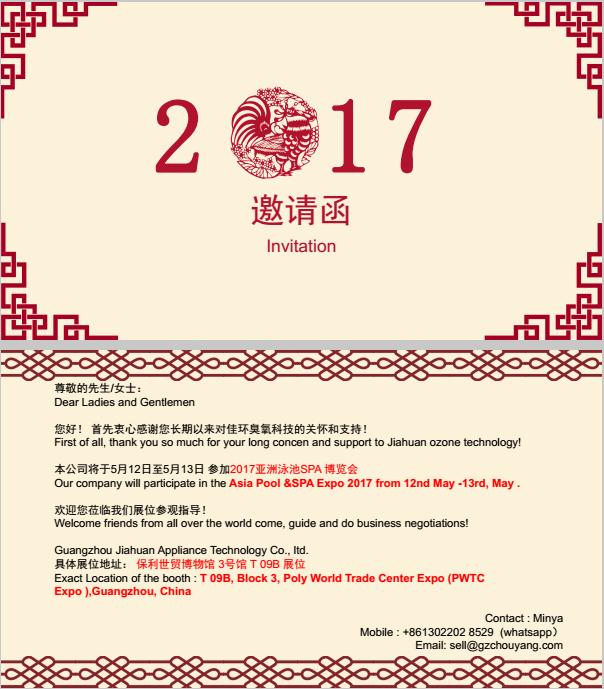 Asia Pool&Spa Expo, 2017