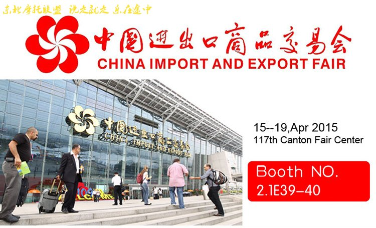 China Inport and Export Fair 2015