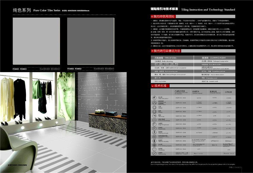 Catalogue For FYD ceramic