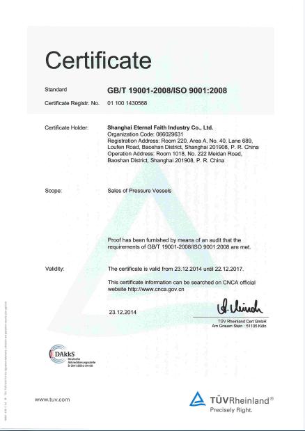 GB/T 19001-2008/ISO9001:2008
