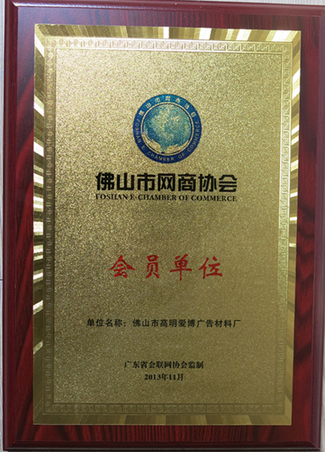 member of Foshan E-Chamber of Commerce