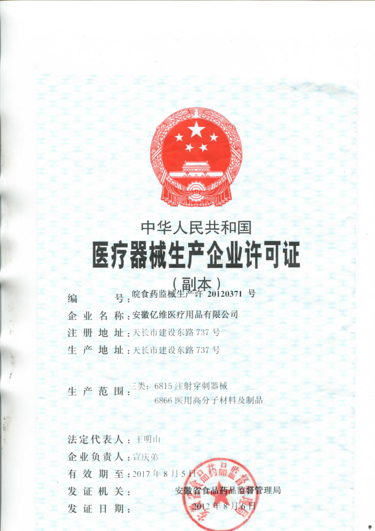 CFDA License - WAN20120371