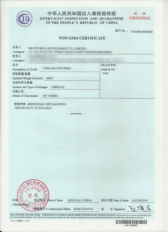 NON-GMO certificate