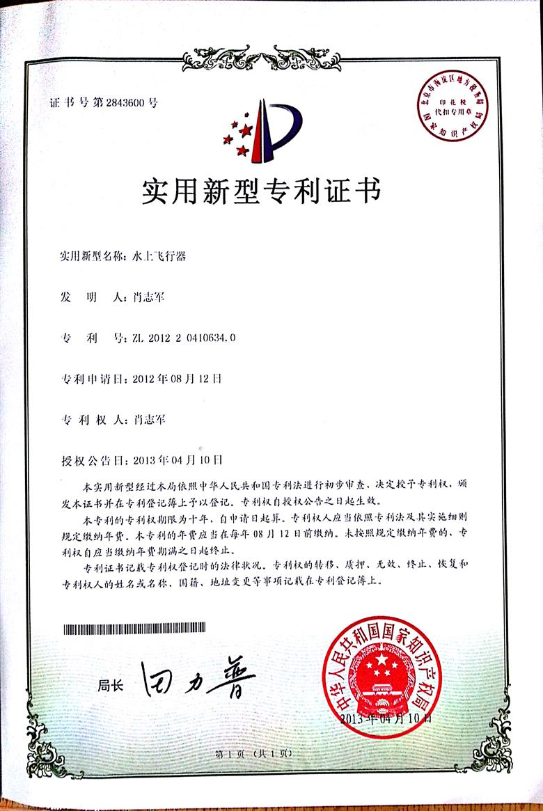 Certificate of Patent for Jet Flyer