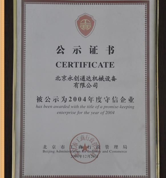 2004 Annual Trustworthy Enterprise