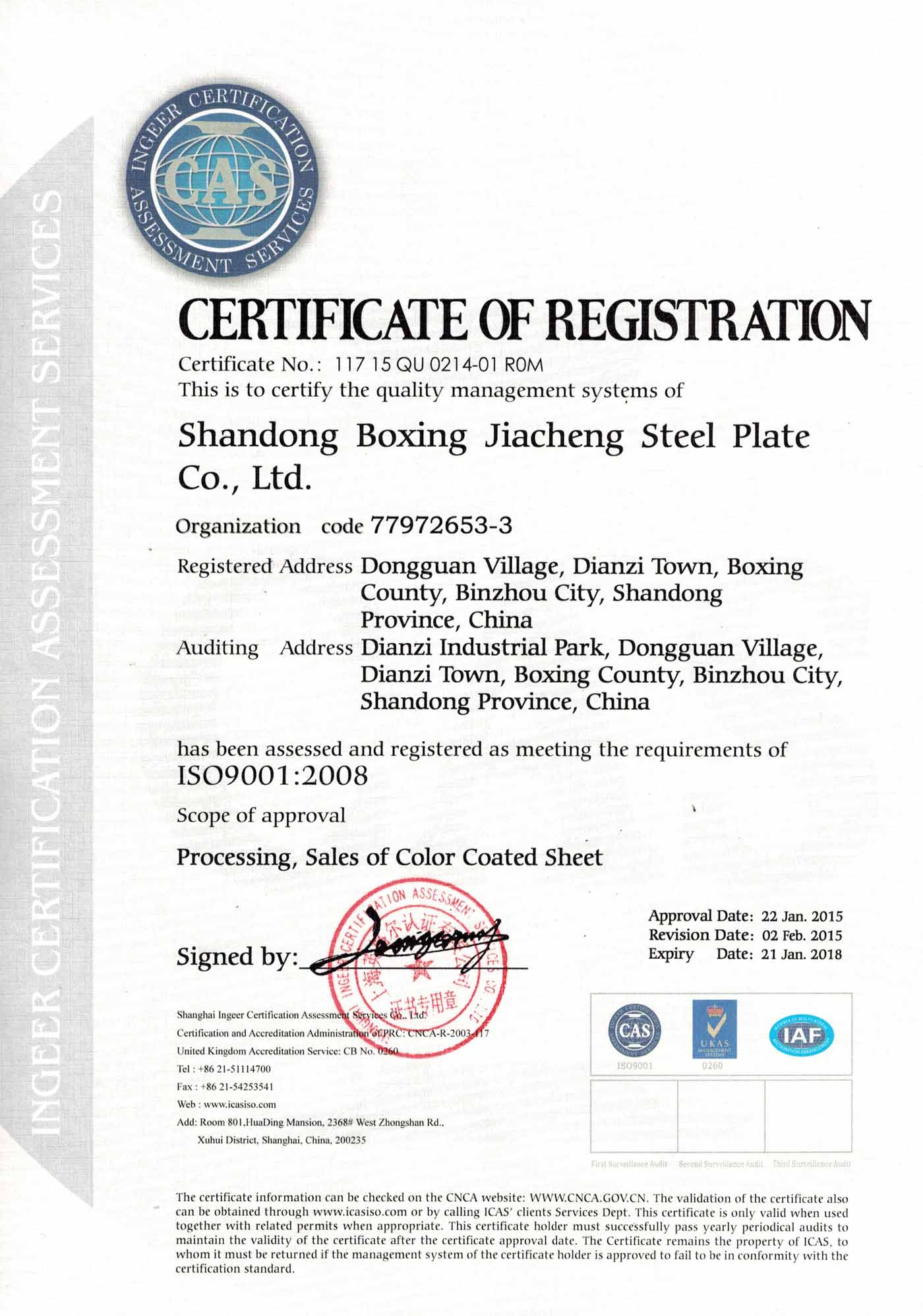 ISO9001:2008 Certificate of Registration(English Version)