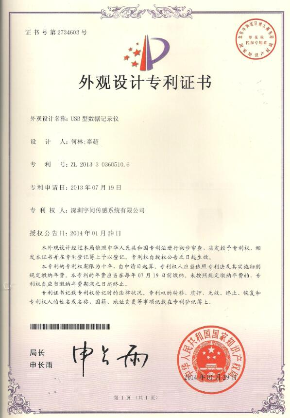data loggers patent