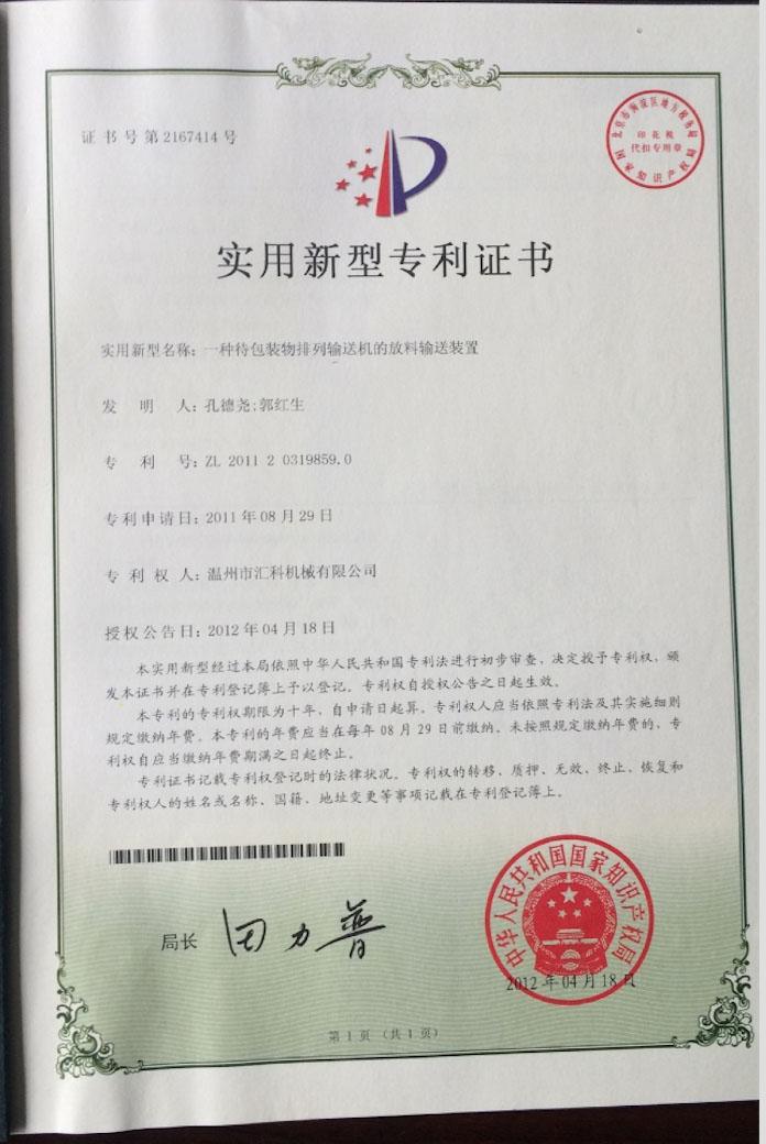 Packaging machine patent