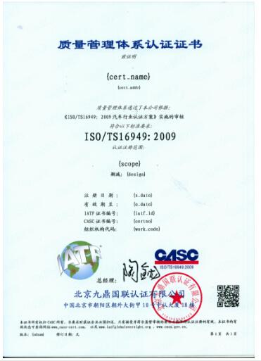 ISO 2000 certificaiton