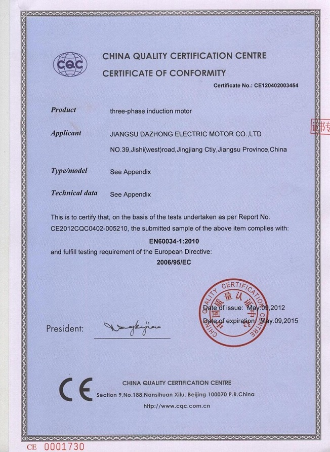 CE certificate for IE2 motor