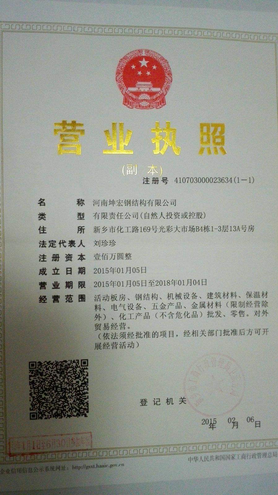 Company Certificate License
