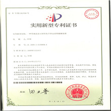 Product Patent Certificate SG-882MK