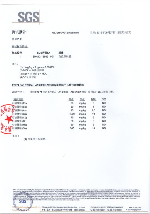 Pb.Sb.As.Ba.Cd.Cr.Hg.Se test report for PVC Foam Tube