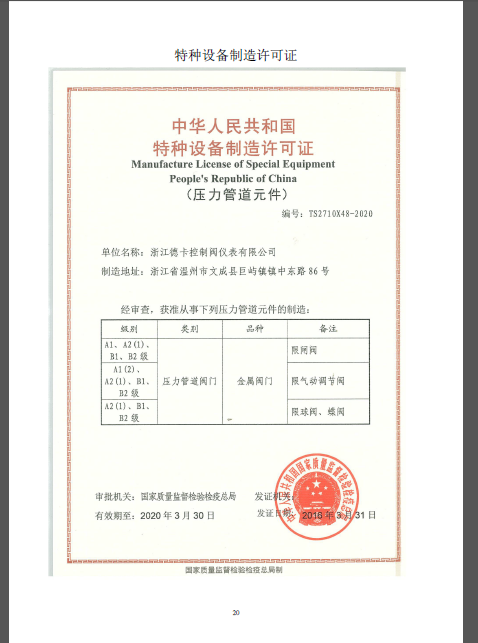 license of special equipment