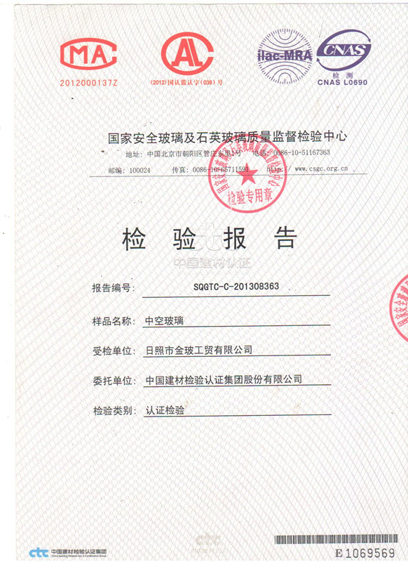 Hollow glass inspection certificate