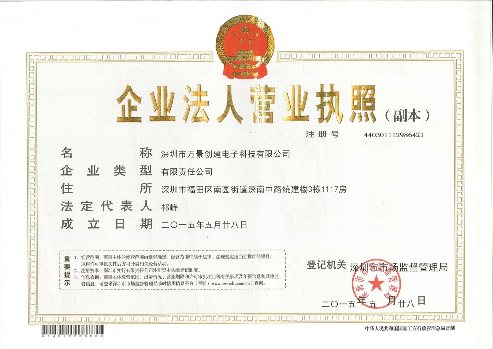 Company Registered Certificate