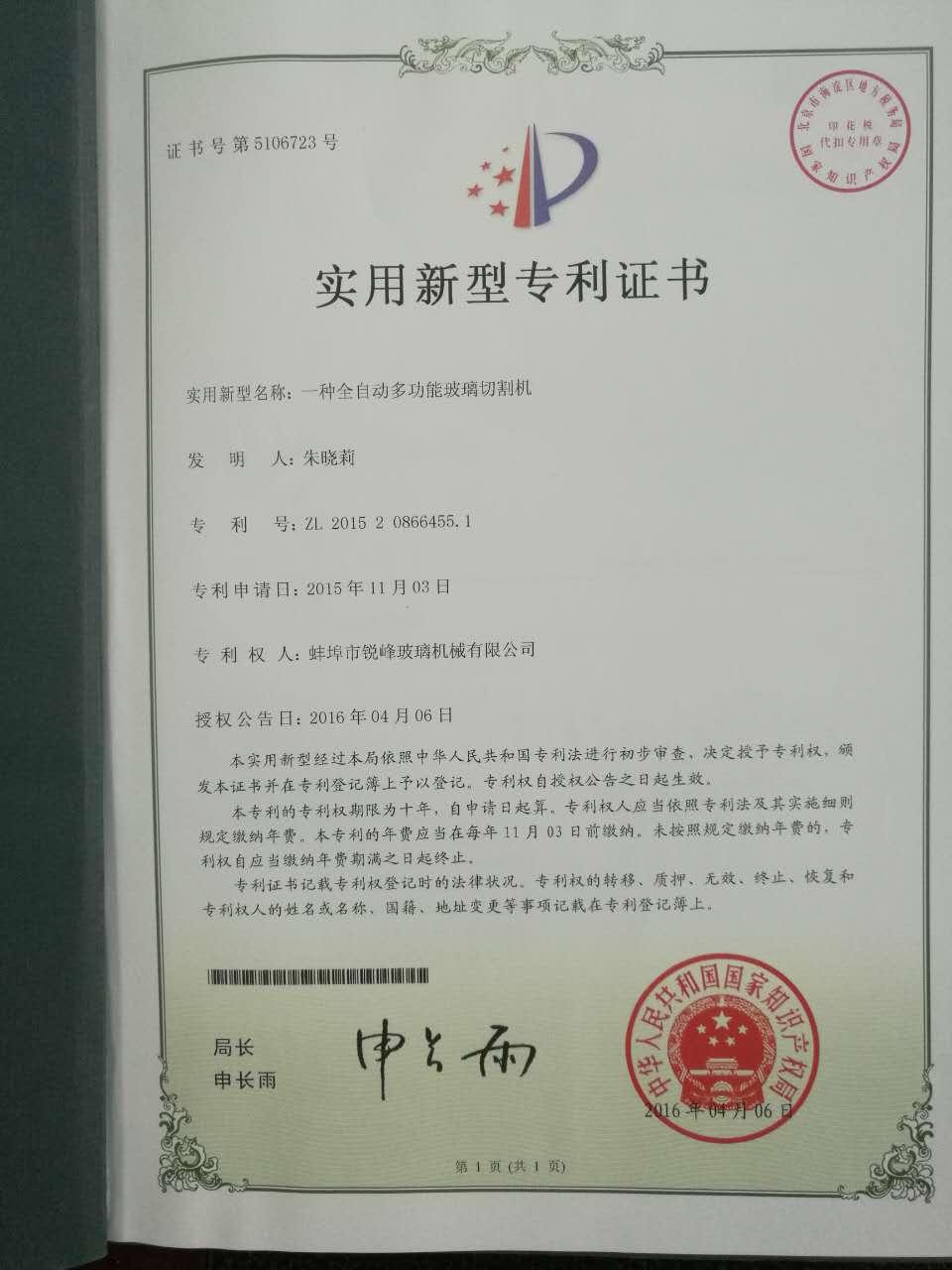 Patent NO.:ZL 2015 2 0866455.1
