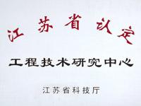 ZhongXing won jiangsu province engineering technology research center