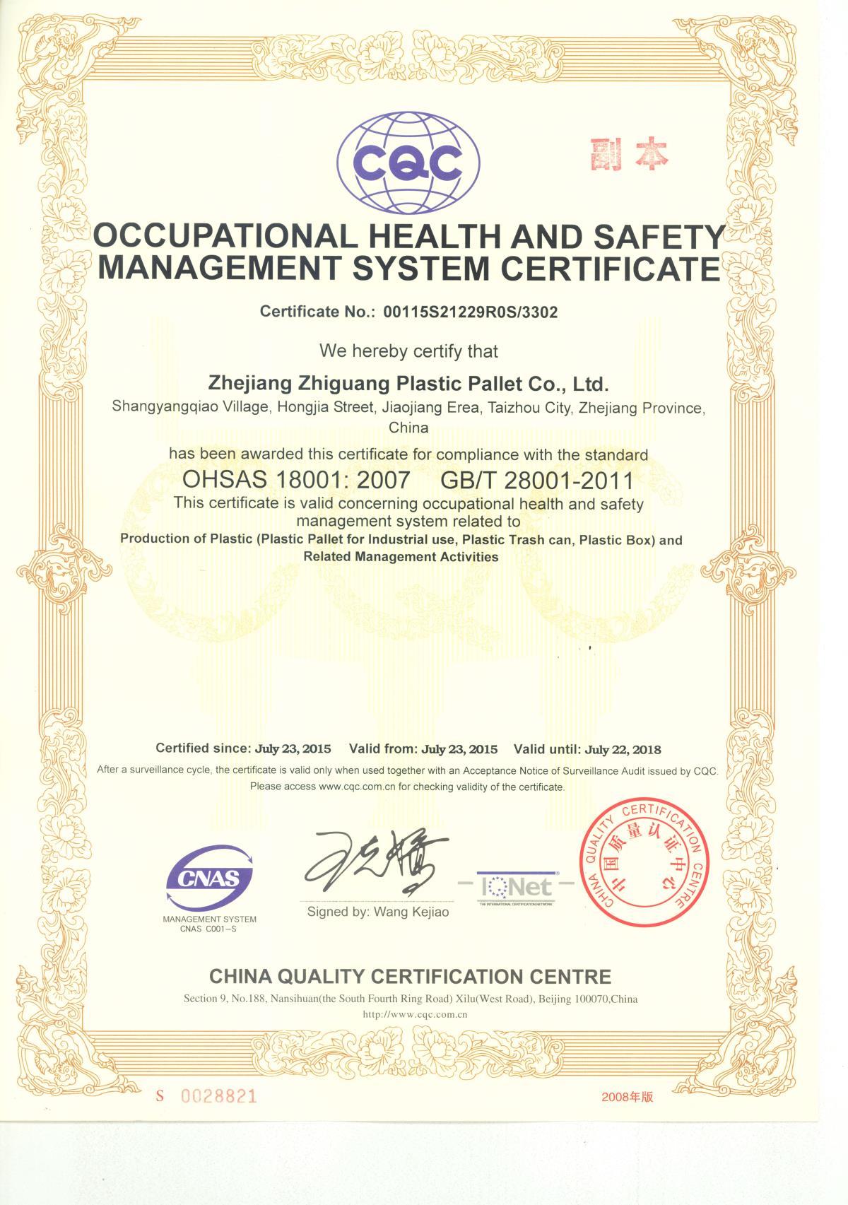 Zhejiang Zhiguang Plastic Pallet OHSAS 18001:2007 Certificate