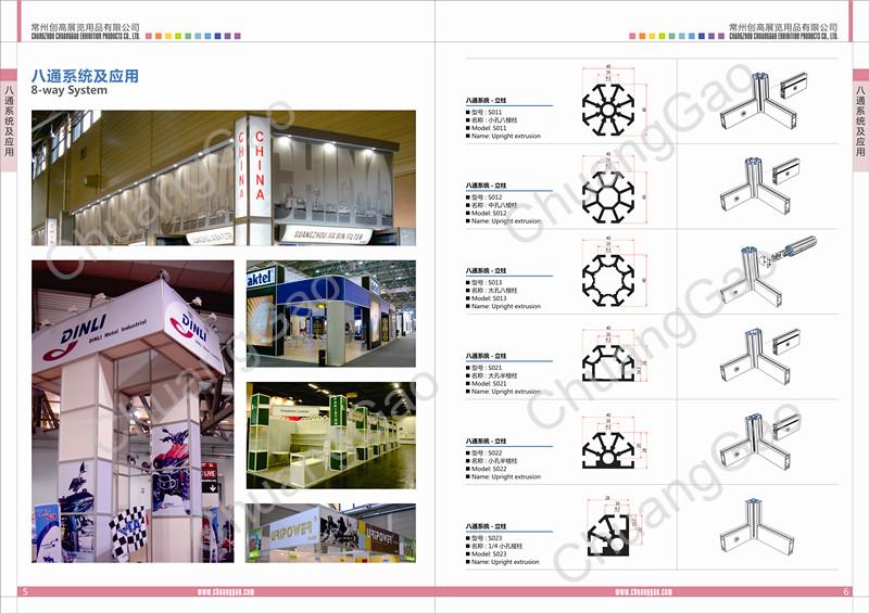 ChuangGao New Catalogue