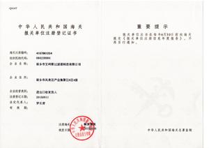 REGISTRATION ON CHINESE CUSTOM
