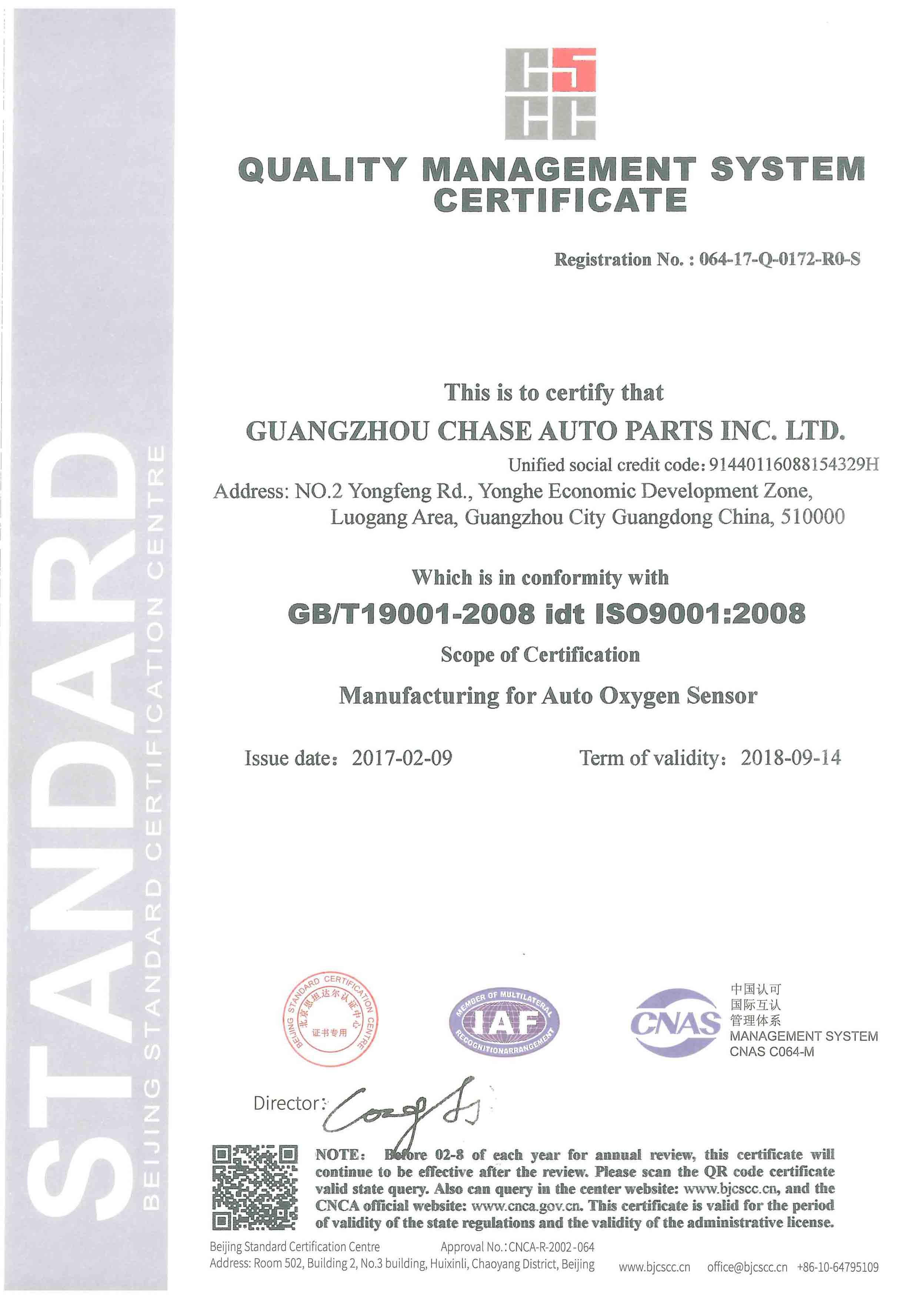GB/T19001-2008 idt ISO9001:2008