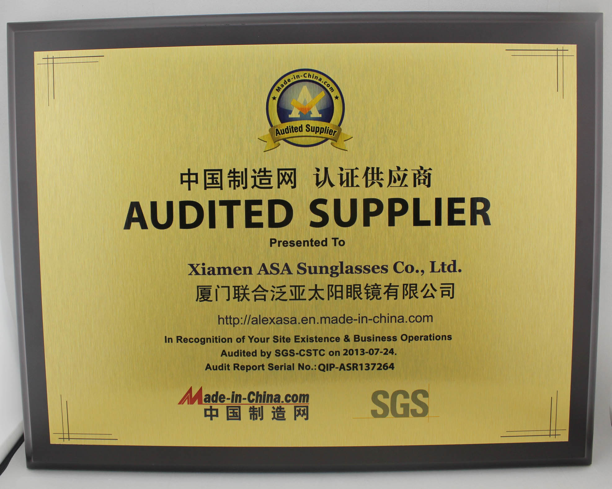SGS Factory Audit 2013