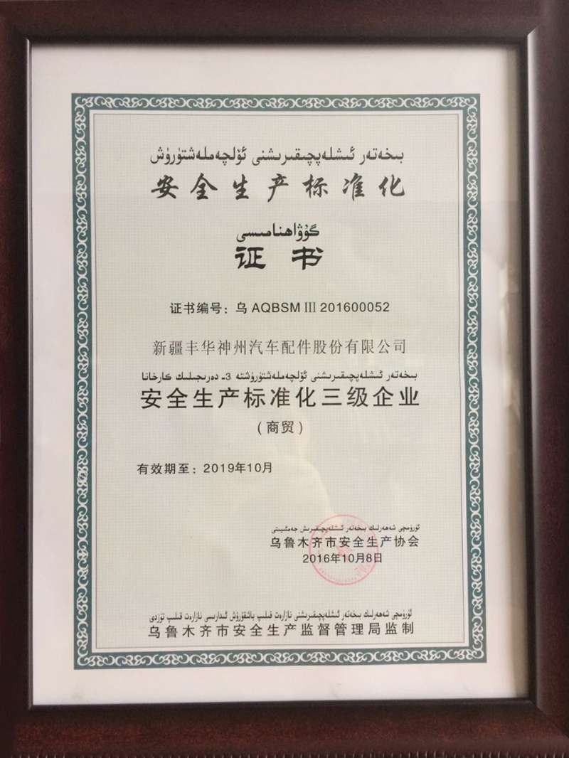 Production safety certificate