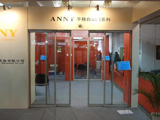 ANNY Automatic Sliding Door Opener Installed on Canton Fair