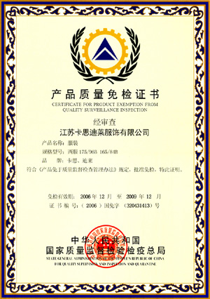Product quality exemption certificate