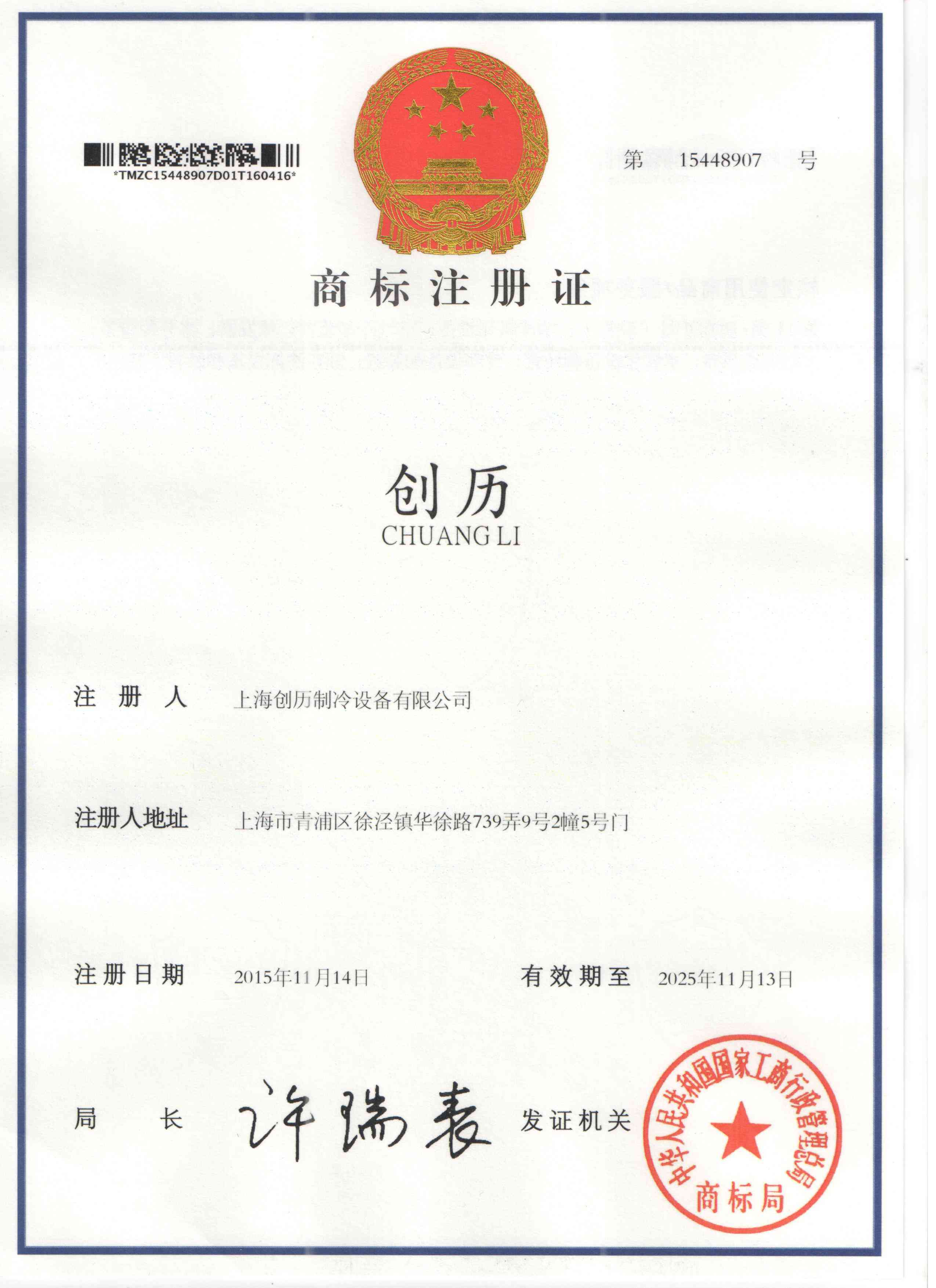 Chunagli Brand