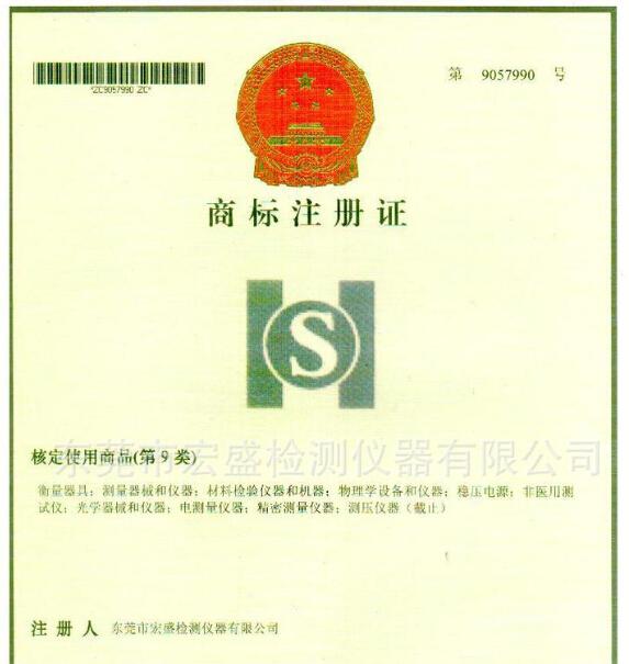 Hongsheng's Trade Mark