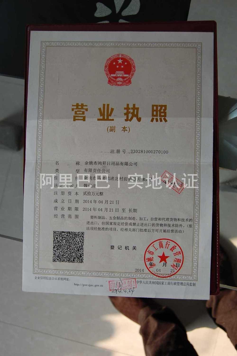 certifacate