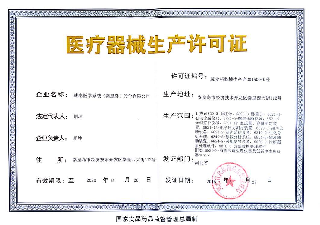 CFDA License-JSYJXSCX20150049