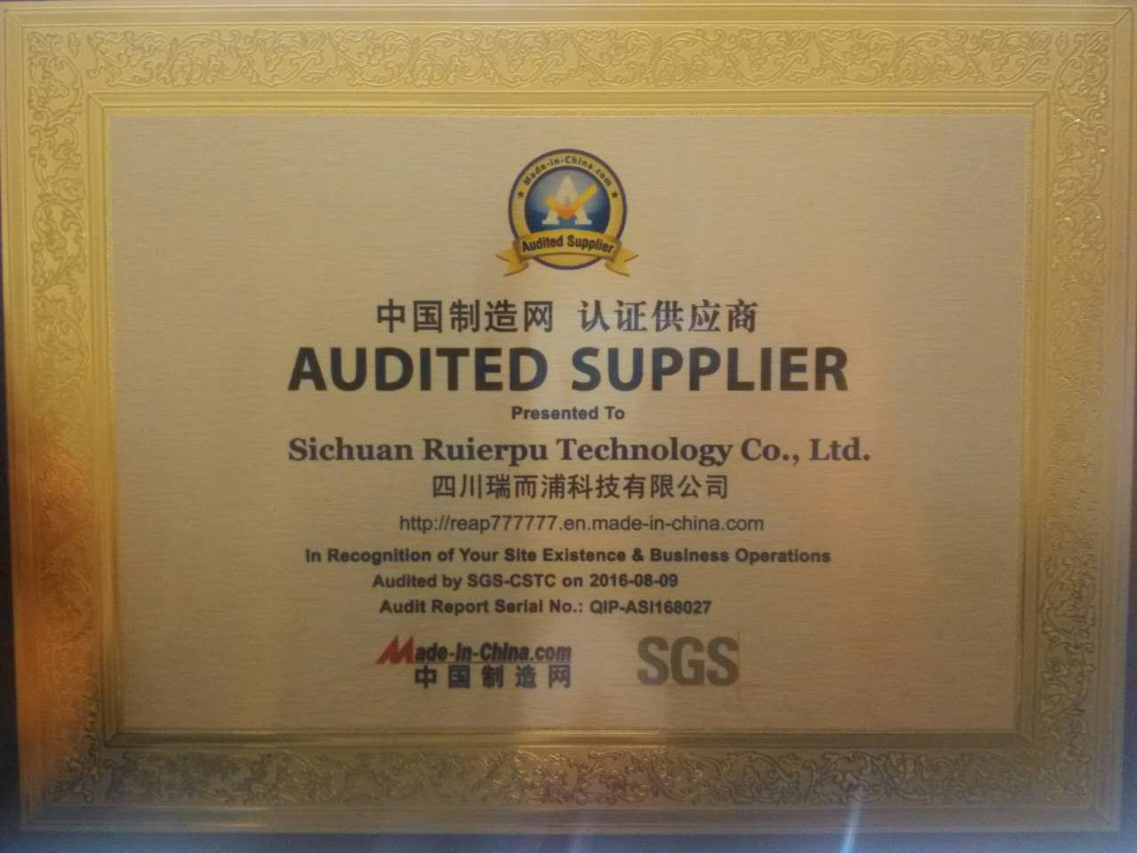 China manufacturing network authentication provider