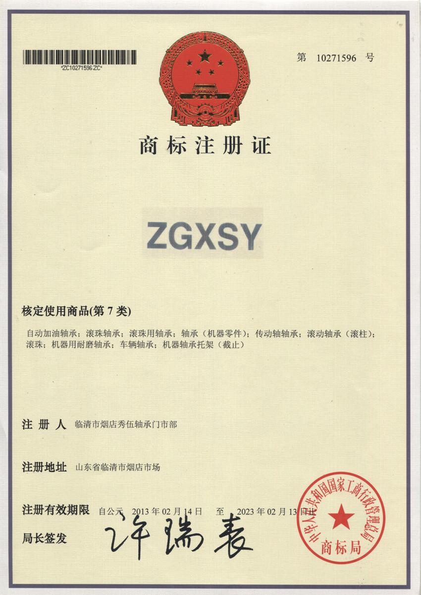 Trade Mark Register Certificate