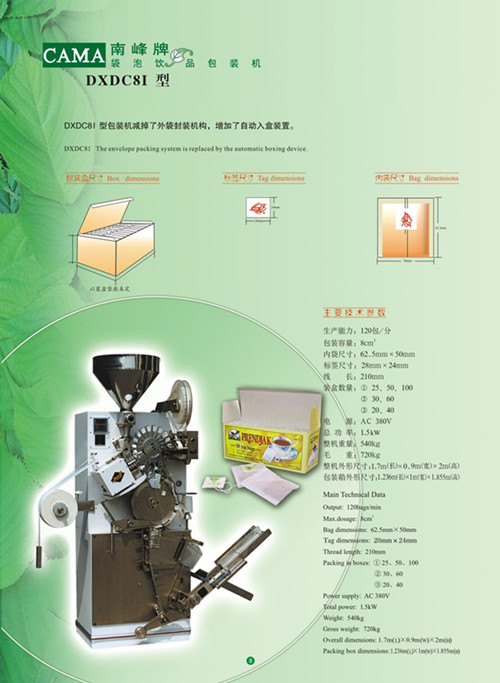 Model DXDC8I High speed tea bag machine catalogs