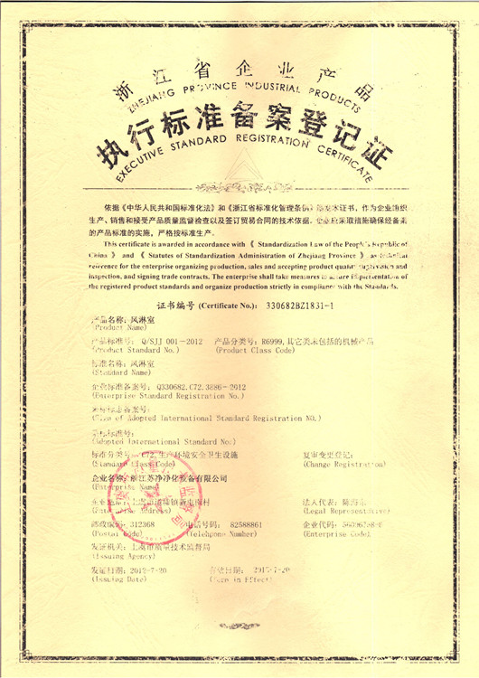 Executive Standard Registration Certificate