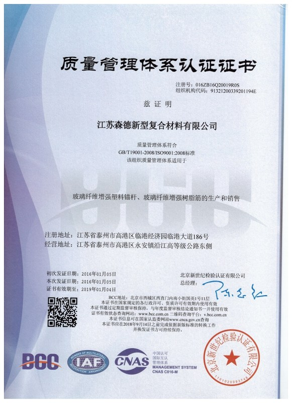 ISO9001(2)
