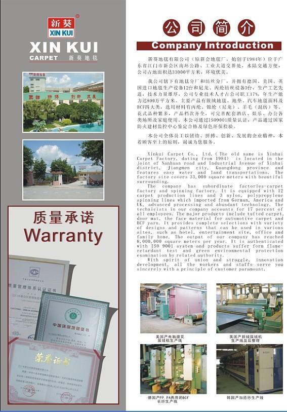 Jiangmen City Xinhui District Xinkui Carpet Co., Ltd.