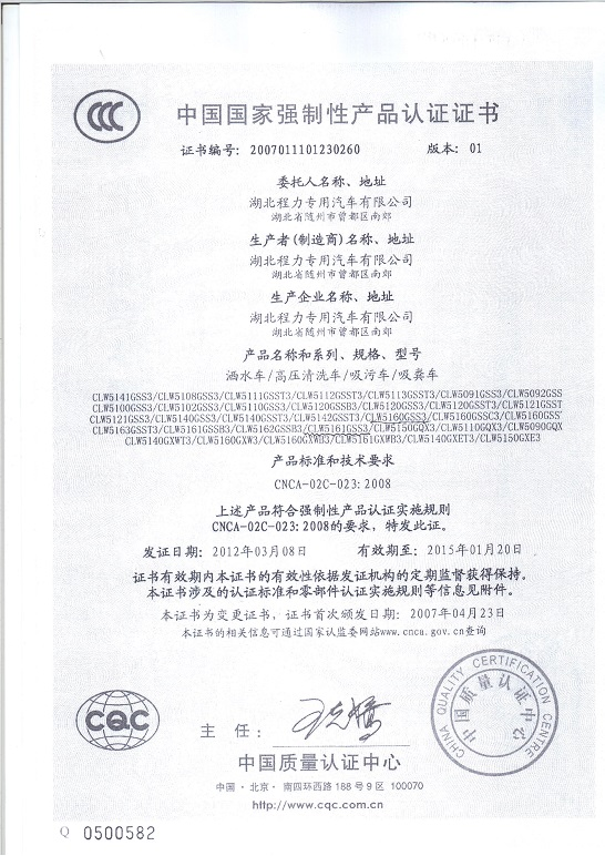 CCC Certificate for Water Truck