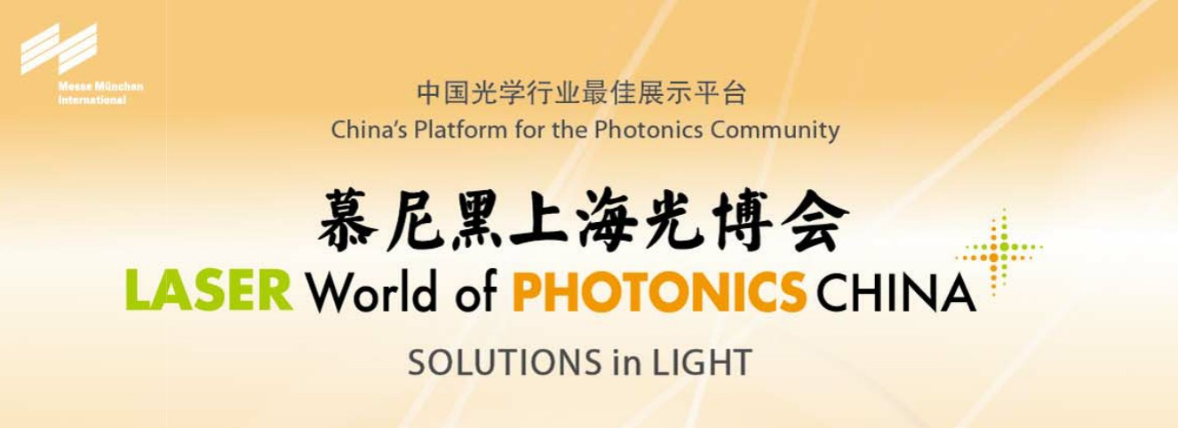 LASER WORLD OF PHOTONICS CHINA in Shanghai