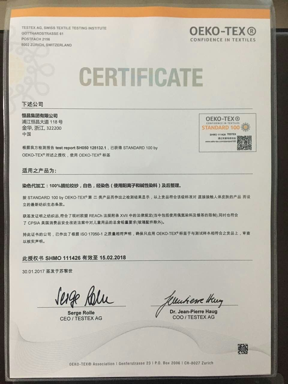 OEKO-TEX Standard 100-Certificate