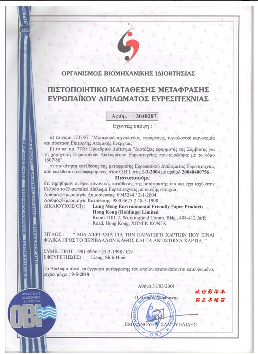 Greece Patent Certificate