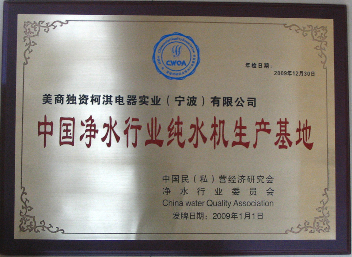 The Production Base Of China Water Quality Association