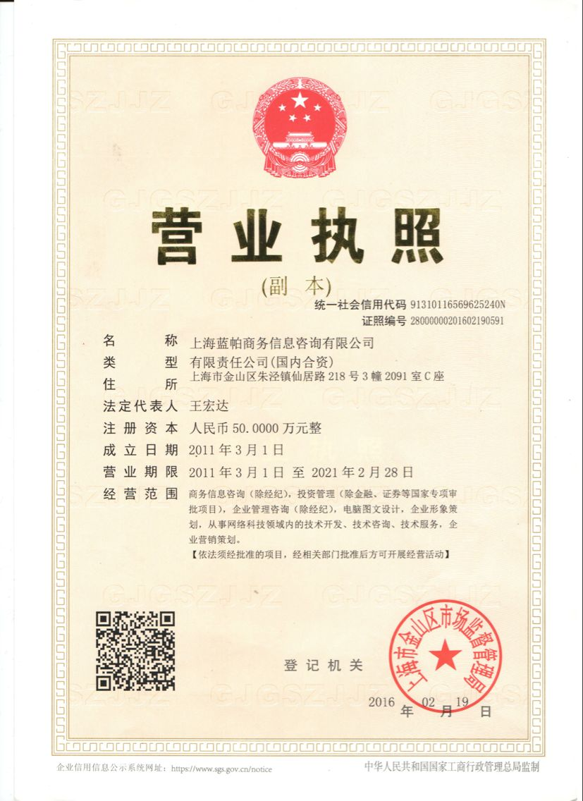 Business license of Chengdu Looein Technology Co.,ltd