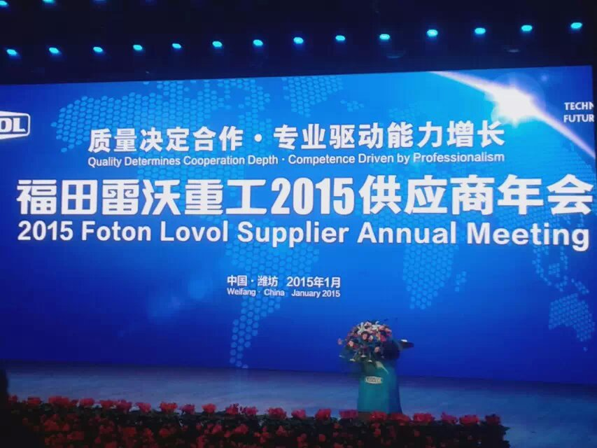 Our company attends 2015 FOTON LOVOL Supplier Meeting Jan. 17, 2015