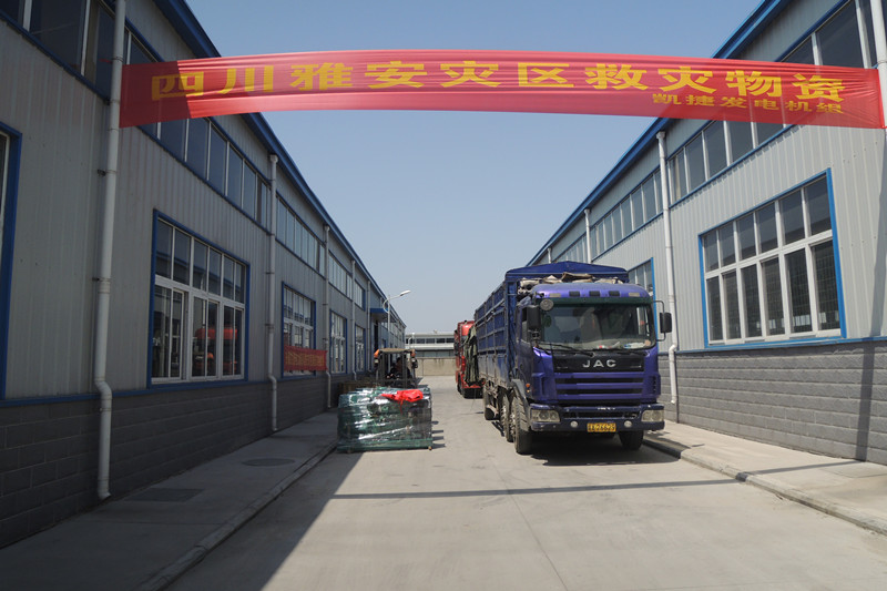 Our Company Donate Generators to the Earthquake Stricken Area in Ya'an