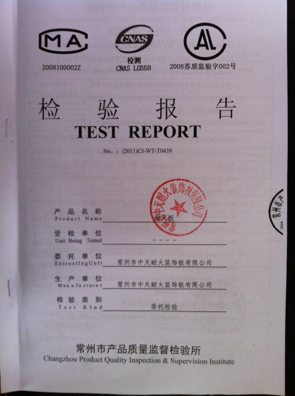 hpl test report 1